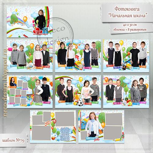 1445704394_fotokniga_dlya_nachal_nuyh_klassov (500x500, 412Kb)