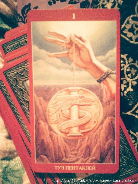 Карты таро и ритуалы привлечения денег