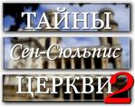 ������ 2_TAYNUY_CERKVI_SENSYULPIS_2_myparis (700x555, 328Kb)