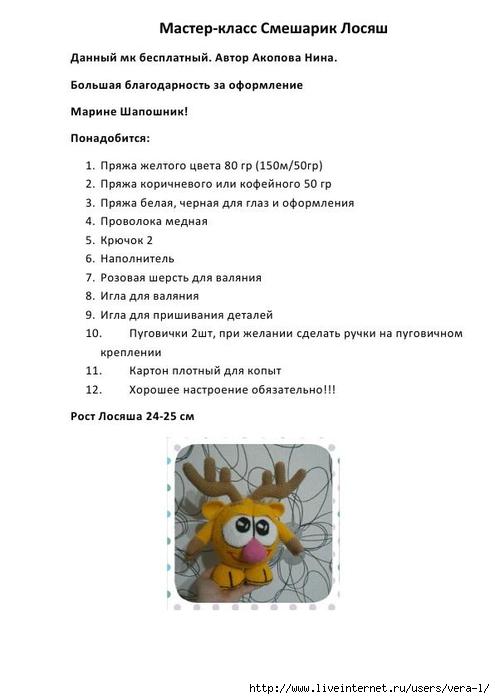 Smesharik_Losyash_-_vosstanovlenny_1 (495x700, 118Kb)
