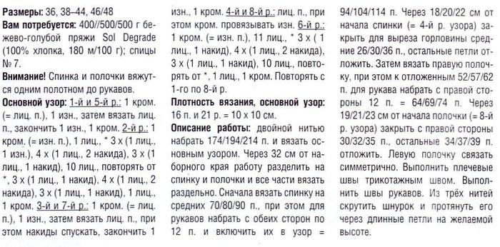 melanjaket-cxema (700x346, 267Kb)