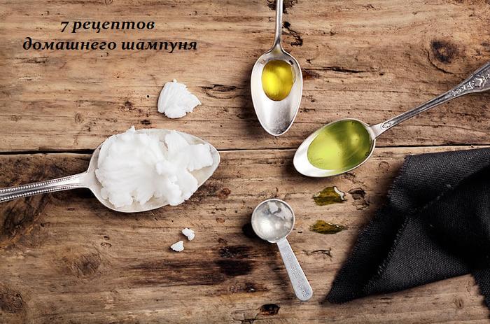 1445867361_7_receptov_domashnego_shampunya (700x463, 631Kb)