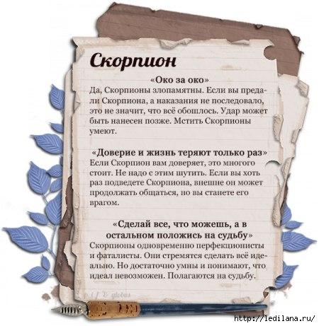 Пословицы для знаков зодиака  скорпион (450x461, 126Kb)