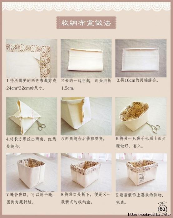 Как сшить своими руками коробка