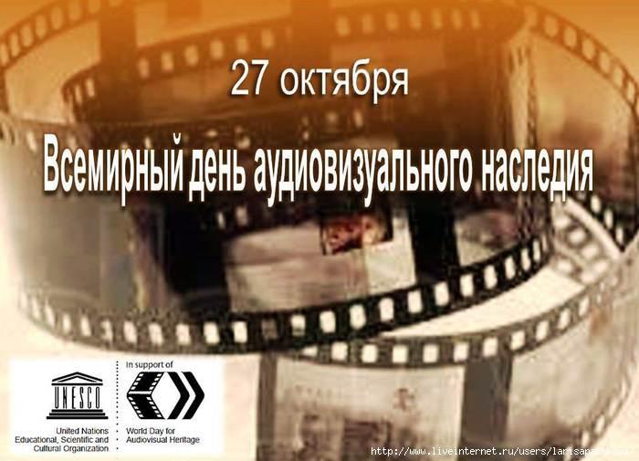 Праздник каждый день - Страница 5 125850257_3924376_Vsemirnii_den_aydiovizyalnogo_naslediya