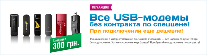 usb_modem_300 (700x187, 72Kb)