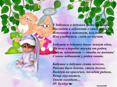 Стих про бабушек и дедушку