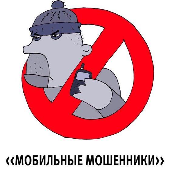 12063842.132.mobile_moshenniki (560x610, 34Kb)