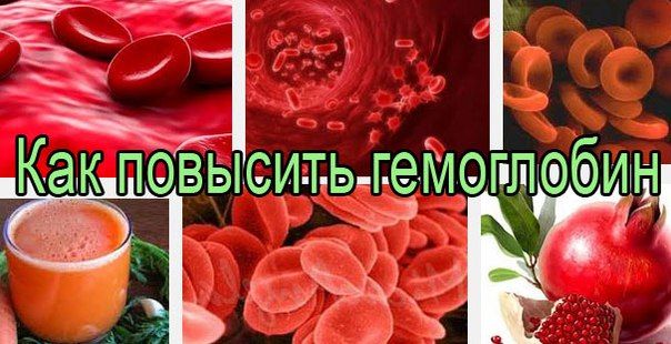 6 способов повысить гемоглобин без лекарств!
