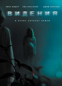videniya-film-smotret-online-2015 (198x275, 49Kb)