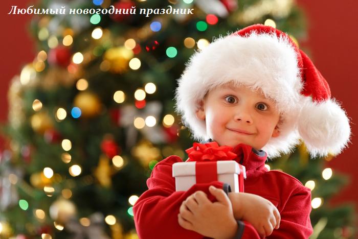1446046766_Lyubimuyy_novogodniy_prazdnik (700x468, 471Kb)