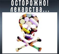 лекарства (227x210, 9Kb)
