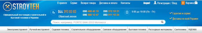 4129864_Stroyteh_ua (700x115, 83Kb)