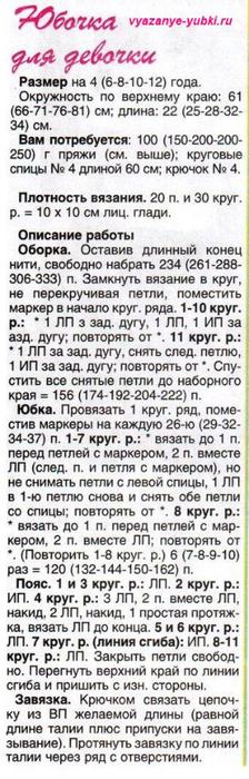 vyazanie-detskoj-jubki-spicami (224x700, 208Kb)