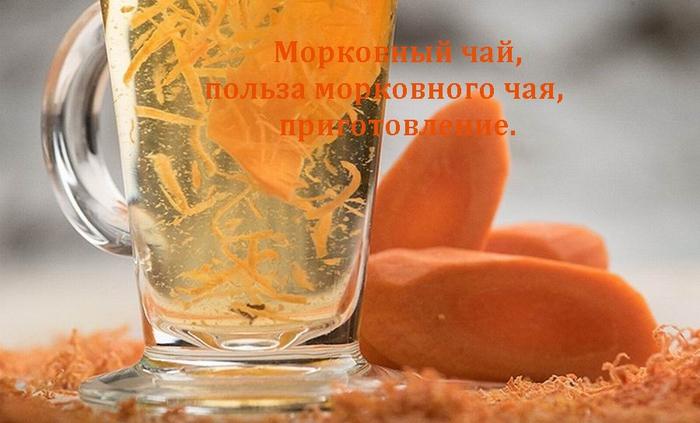 alt=Морковный чай, польза морковного чая, приготовление./2835299__2_ (700x423, 203Kb)