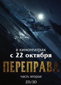 pereprava-2-film-smotret-online-2015 (198x275, 70Kb)
