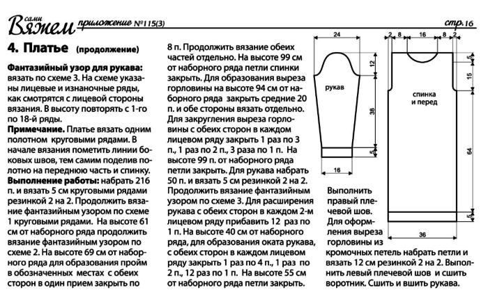 Fiksavimas.PNG1 (700x417, 111Kb)