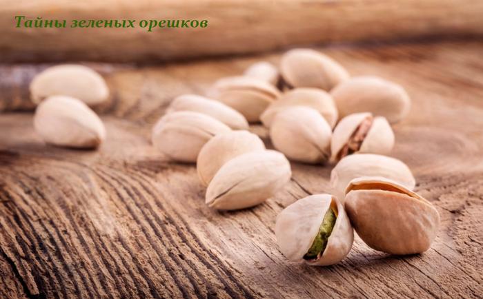 1446132474_Taynuy_zelenuyh_oreshkov (700x434, 416Kb)
