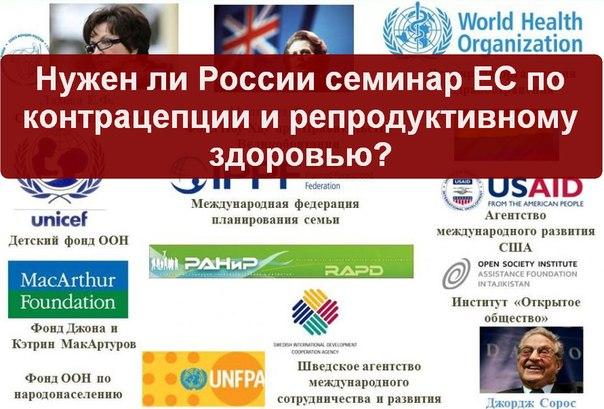 Нужен ли России семинар ЕС по контрацепции и репродуктивному здоровью (604x409, 71Kb)