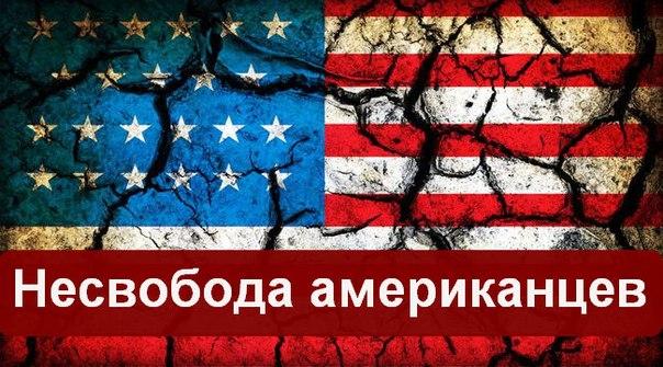 Несвобода американцев (604x335, 78Kb)