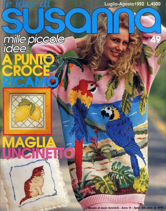 сабрина журнал по вязанию за 1992