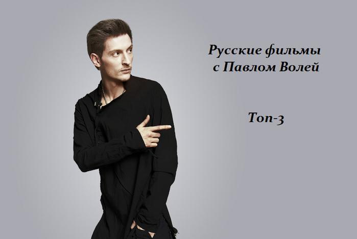 1446217950_Russkie_fil_muy_s_Pavlom_Voley (699x468, 146Kb)