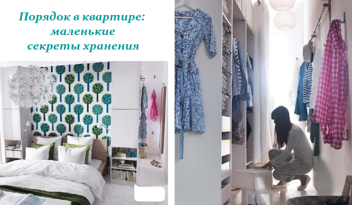 1446229350_Poryadok_v_kvartire (700x408, 389Kb)