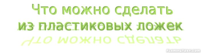 5855586_coollogo_com23814690 (700x186, 66Kb)