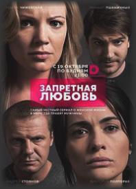 zapretnaja-ljubov-serial-smotret-online-2015 (198x275, 65Kb)