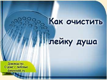 Kak-ochistit-lejku-dusha-ot-izvestkovogo-naleta-2-350x263 (350x263, 20Kb)
