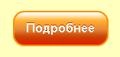 podrobnee (120x57, 7Kb)