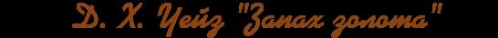 CARqsjuJZSug (546x42, 12Kb)