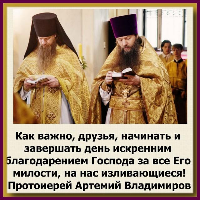 Православие. вера. в цитатник. a href=http