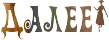 4maf.ru_pisec_2015.11.01_17-56-33_56362427e2ea7 (109x40, 5Kb)