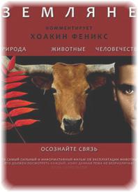 zemlyane-dokumentalniy-film-online-2005 (198x275, 63Kb)