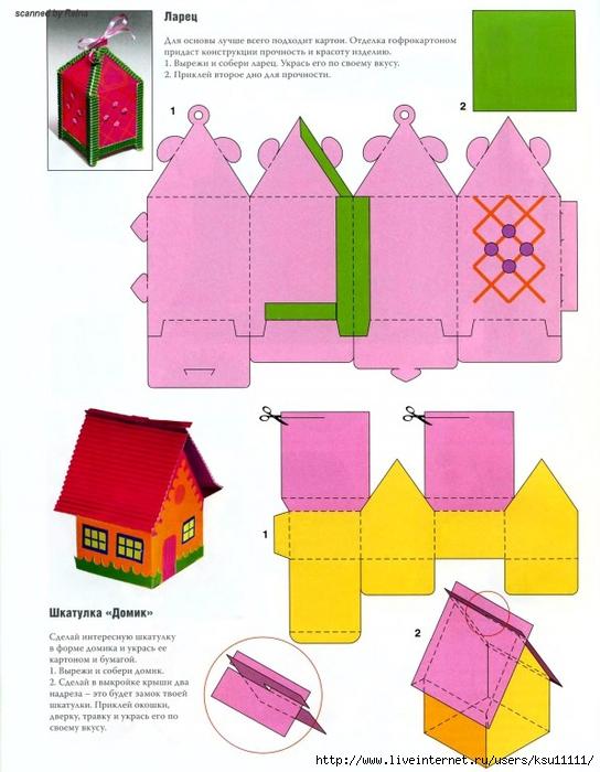 Как сделать из бумаги без клея для девочек
