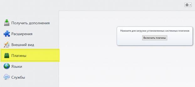 Включение плеера Adobe Flash в браузере Tor