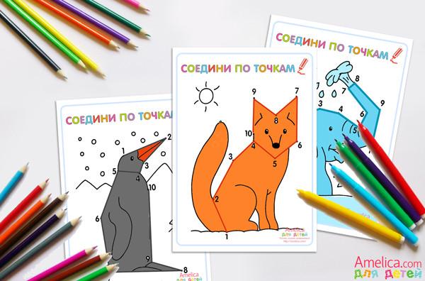 Kartinki_raskraski_Soedini_risunki_po_tochkam_dlya_detey_3_4_5_let_skachat_besplatno-_23-600x396 (600x396, 196Kb)