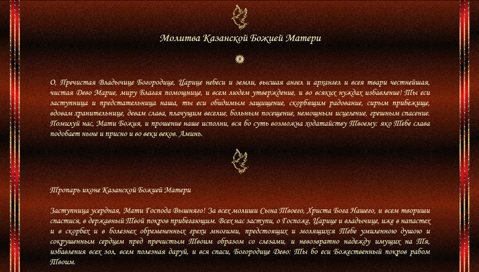 3925311_molitva_Kazanskoi_Bojei_Materi (700x398, 532Kb)