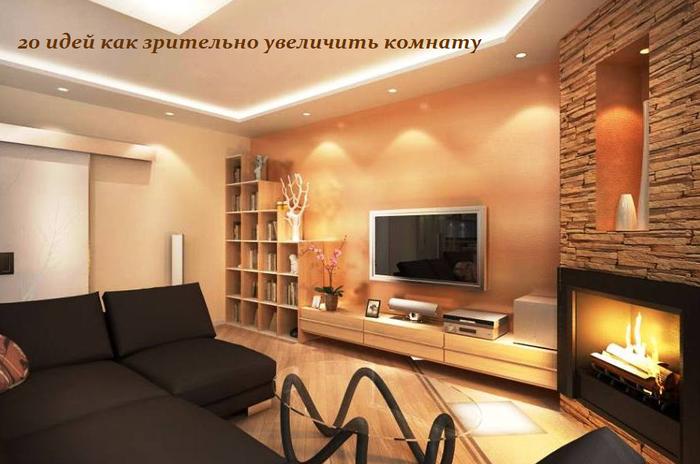 1446558641_20_idey_kak_zritel_no_uvelichit__komnatu (700x464, 418Kb)