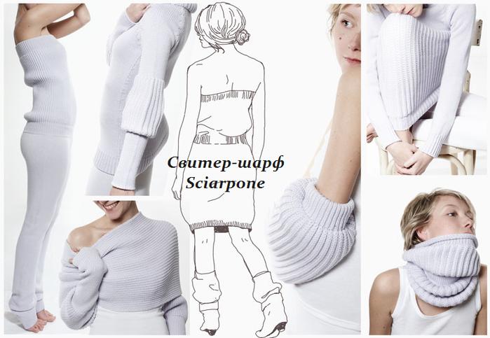 Вязание свитер шарф спицами 5