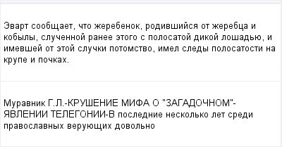 mail_95816338_Evart-soobsaet-cto-zerebenok-rodivsijsa-ot-zerebca-i-kobyly-slucennoj-ranee-etogo-s-polosatoj-dikoj-losadue-i-imevsej-ot-etoj-slucki-potomstvo-imel-sledy-polosatosti-na-krupe-i-pockah. (400x209, 8Kb)