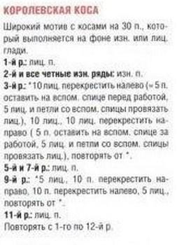 korol_kosa2 (253x350, 39Kb)