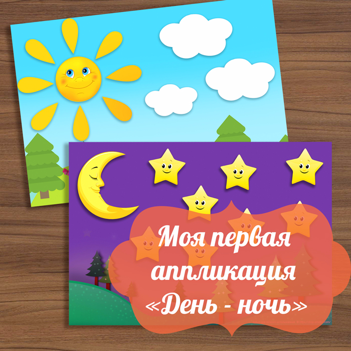 Pervaya_applikatsiya_dlya_mladshey_gruppy_detskogo_sada_obuchayushchaya_applikatsiya_Den'_noch'_skachat'_23 (700x700, 468Kb)