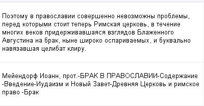 mail_97801005_Poetomu-v-pravoslavii-soversenno-nevozmozny-problemy-pered-kotorymi-stoit-teper-Rimskaa-cerkov-v-tecenie-mnogih-vekov-priderzivavsaasa-vzgladov-Blazennogo-Avgustina-na-brak-nyne-siroko- (400x209, 9Kb)