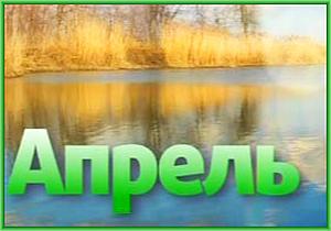 april-across-russia (300x210, 67Kb)