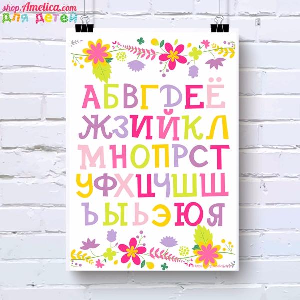 Вяжем алфавит русский