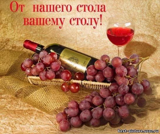 вино 2 (15) (544x457, 301Kb)