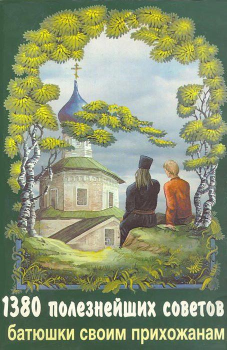 1380_sovietov_batushki_01 (454x700, 79Kb)