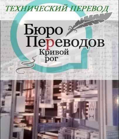 технический перевод (406x473, 149Kb)